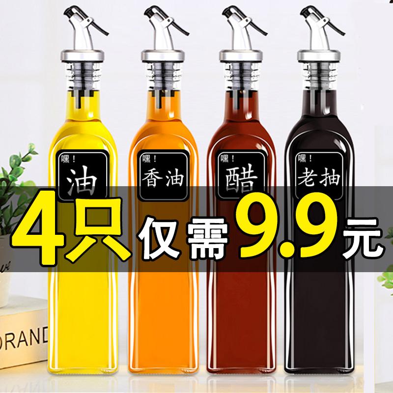 家用自动开合小油壶酱油醋调料瓶厨房油罐壶不挂油油瓶玻璃瓶油罐