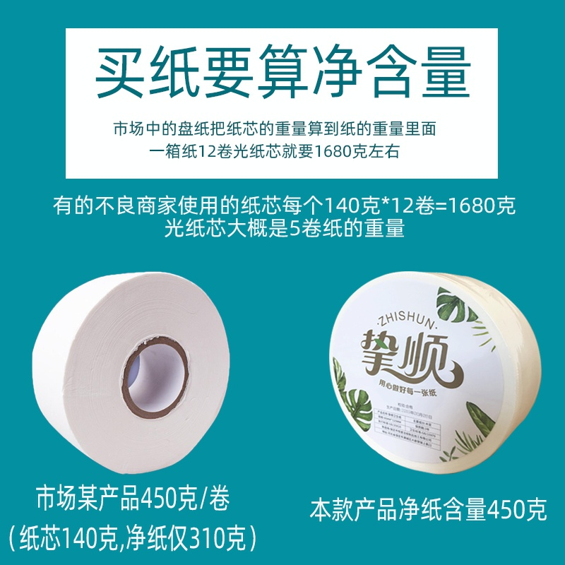 大卷纸厕纸大盘纸酒店卫生间商用卷筒纸厕所卫生h纸实惠装整箱