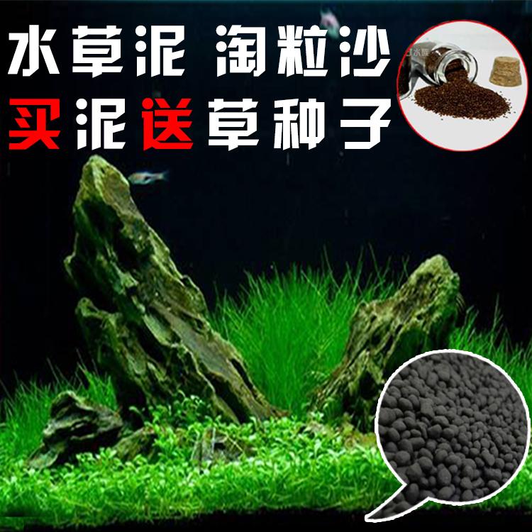 土水草地栄養砂景水族箱の底泥底の水草水槽を培養し、肥料箱を栽培して泥砂を作る。