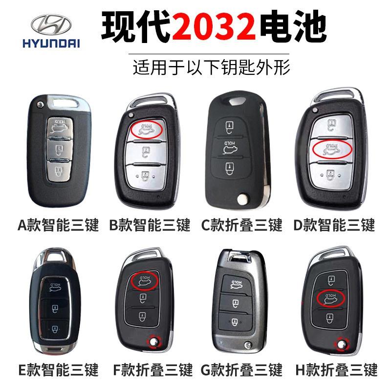 北京现代瑞纳汽车钥匙电池17/18/19款领动一键启动无钥匙电子原装