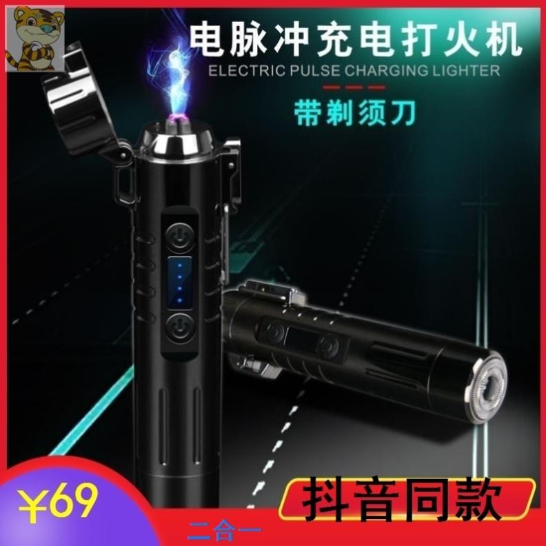 创意USB充电打火机带剃须刀手电弧点火器电子防风点烟器学生礼物