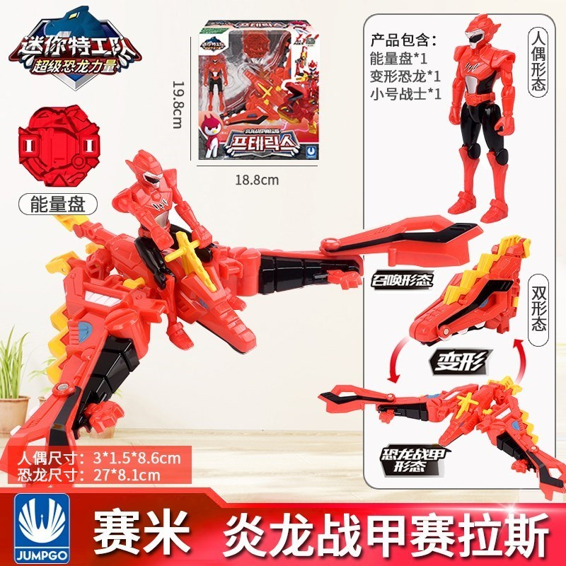 超级恐龙力量第三季战斧迷你特工队玩具套装人物秘密儿童韩款·。
