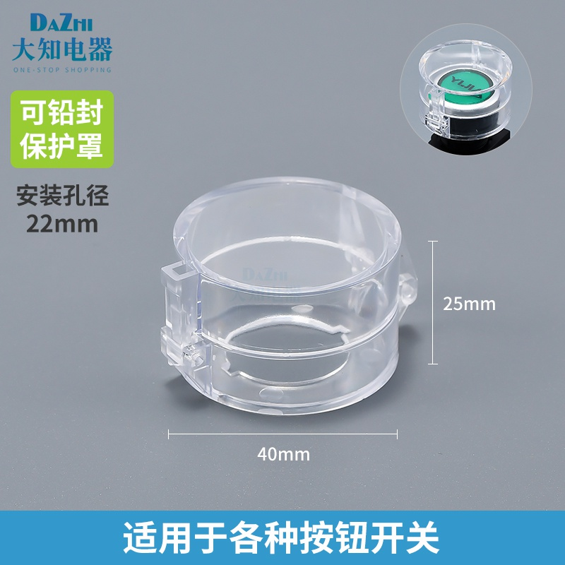 Flat emergency cover button with aperture operation protection 22 cover small protective light error button circular prevention switch