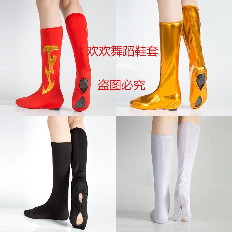 舞蹈鞋套蒙古藏族靴套民族女兵军装舞台袜套表演出服长筒红色黑色
