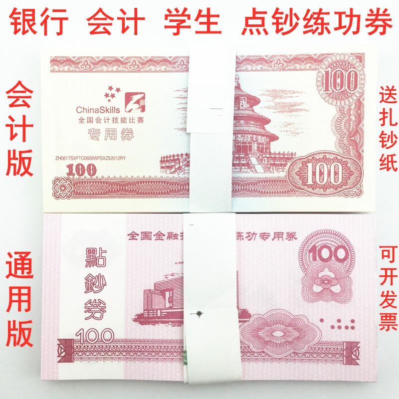 纸币练功券点钞券考核假钞财务润指蜡纸钞B财会影视钞票纸训练培