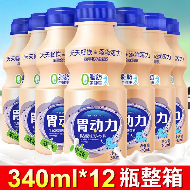 Gastric motility probiotics 340ml * 12 bottles of yoghurt bacteria beverage breakfast milk carbonated lactobacillus beverage food