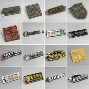 金属定做门业家具电器橱柜卫浴标牌