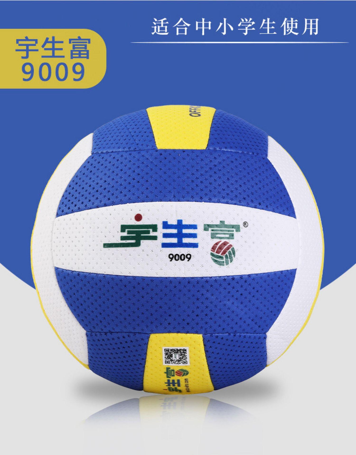 新款气排球9009 5号球中考专用五号排球标准大学生比赛用球