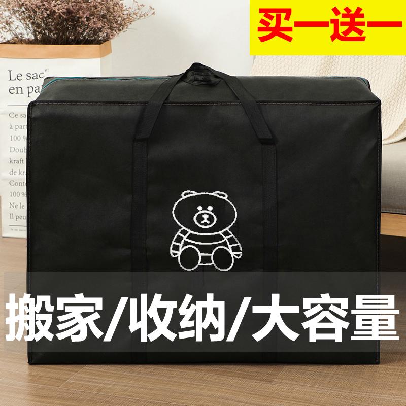 装衣服物整理袋大号行李袋手提蛇皮编织收纳打包袋大容量搬家袋子