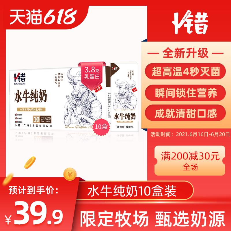 【日期新鲜】卜错水牛纯奶200ml*10盒双皮奶学生儿童成人早餐牛奶