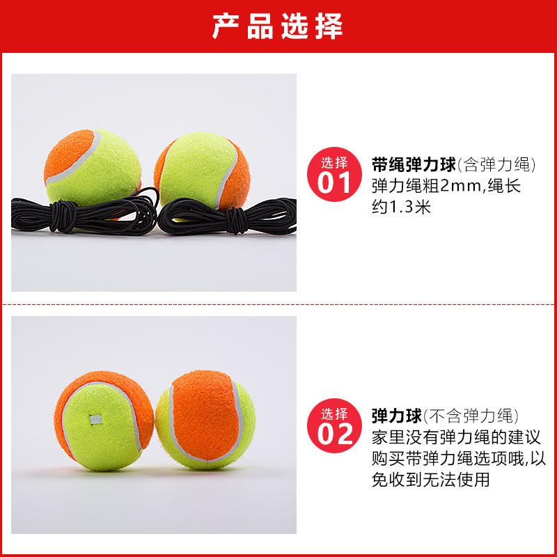 Professional Tennis Trainer beginner elastic rope fixed trainer childrens single string rebound Tennis Set