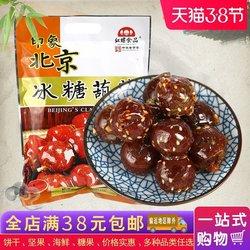 冰糖葫蘆老北京特產年貨零食大禮包山楂食品500g小吃美食蜜餞