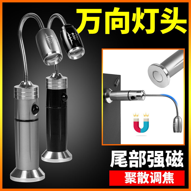 强光充电超亮带强磁铁汽车机修车灯