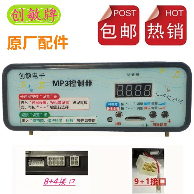 Chuangmin electronic rocking car controller MP3 rocking machine accessories 8 + 4 / 9 + 1 diyunfeng music controller.