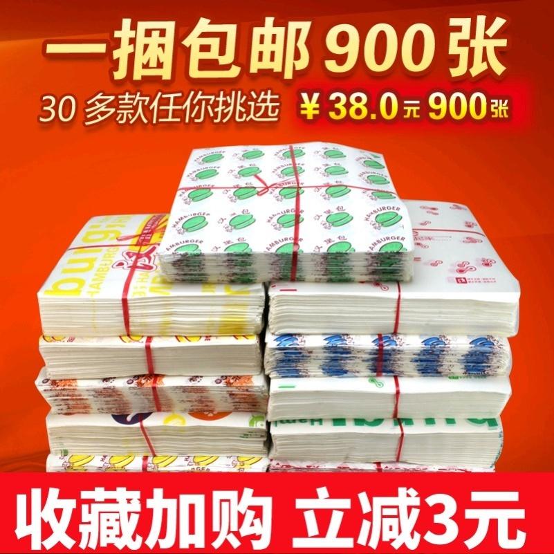 汉堡纸一次性鸡肉卷饭团面包900张食品托盘纸防油纸袋包装纸定制