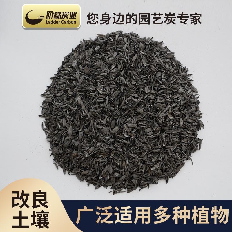 新品稻壳炭颗粒草木灰肥料稻壳灰谷壳炭碳大包透气营养土阶梯炭业