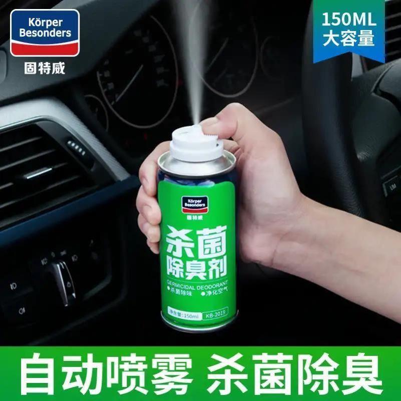 中國代購 中國批發-ibuy99 空氣清淨機 固特威车用空气清新剂汽车除臭剂异味除车清新剂除臭净化剂喷雾。