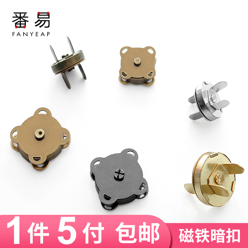 Bag hidden button no seam sucker type invisible wallet snap metal magnetic button box bag accessories magnet button