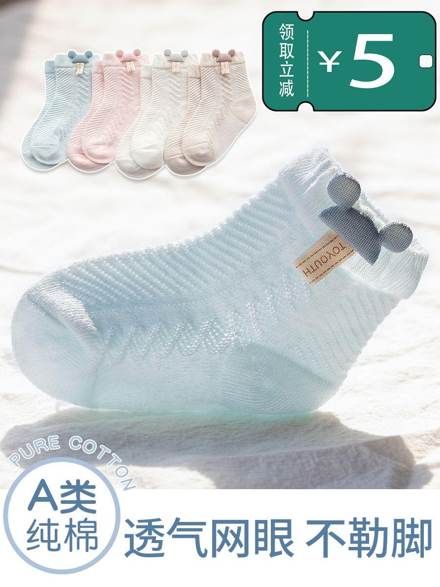 夏季宝宝防蚊透气网眼纯棉婴儿袜子