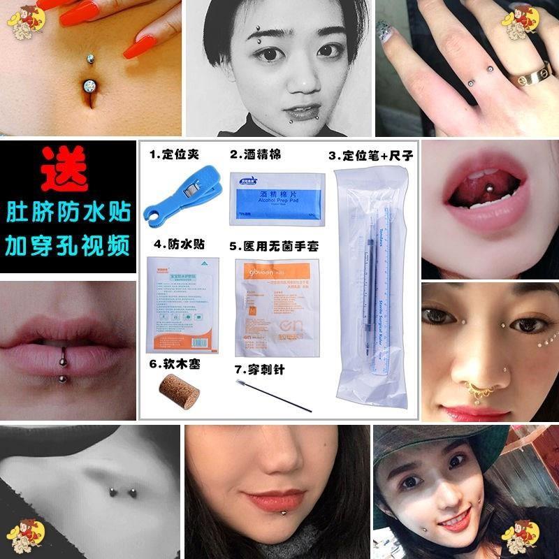 Tie ring puncture and perforation needle J tool set lip nailer eyebrow nail Navel Ring Navel nail tongue nail breast nail into the body