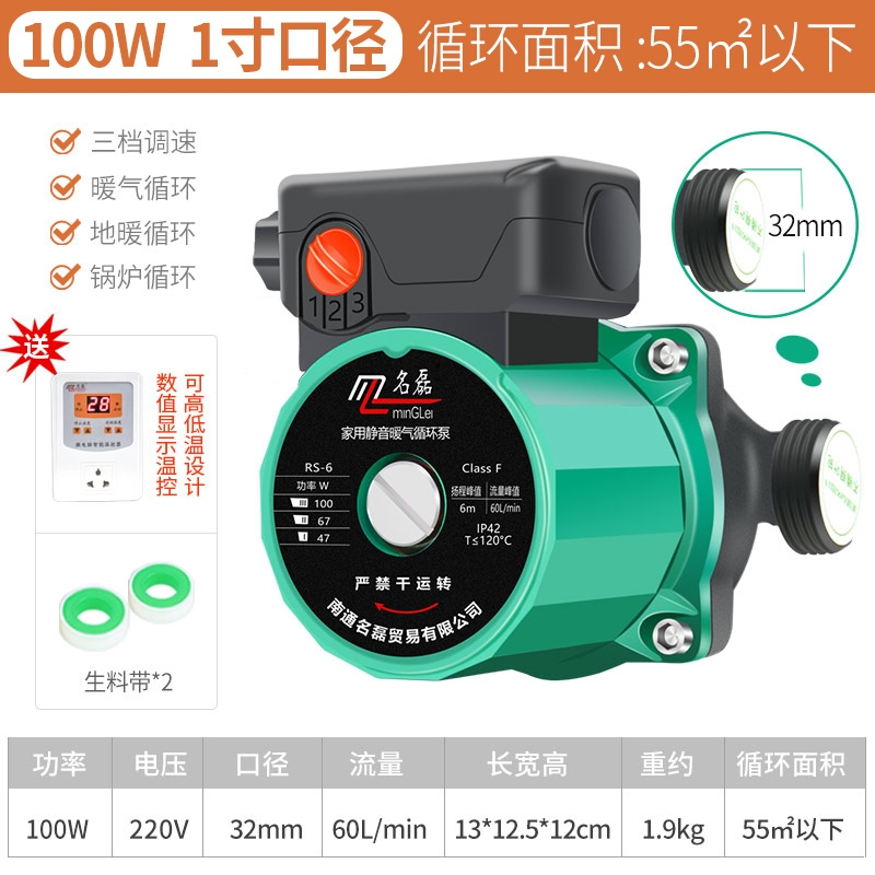 泵环巡控制的家用家用片热升压暖气面板小热循环增压式冷热水泵。