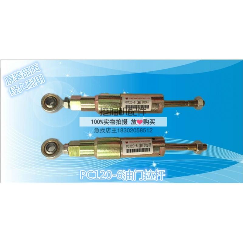 挖掘机配件小松PC120/200/210/220/230/300/400-6油门拉杆/推杆。