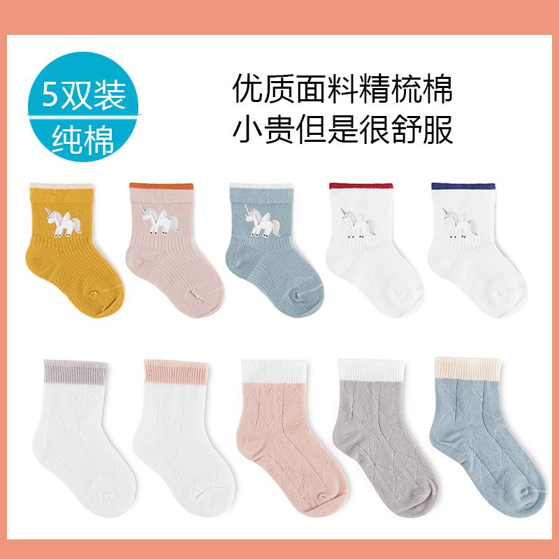 0-4岁幼儿婴儿袜子儿童纯棉薄款春夏款男童女童网眼透气全棉短袜