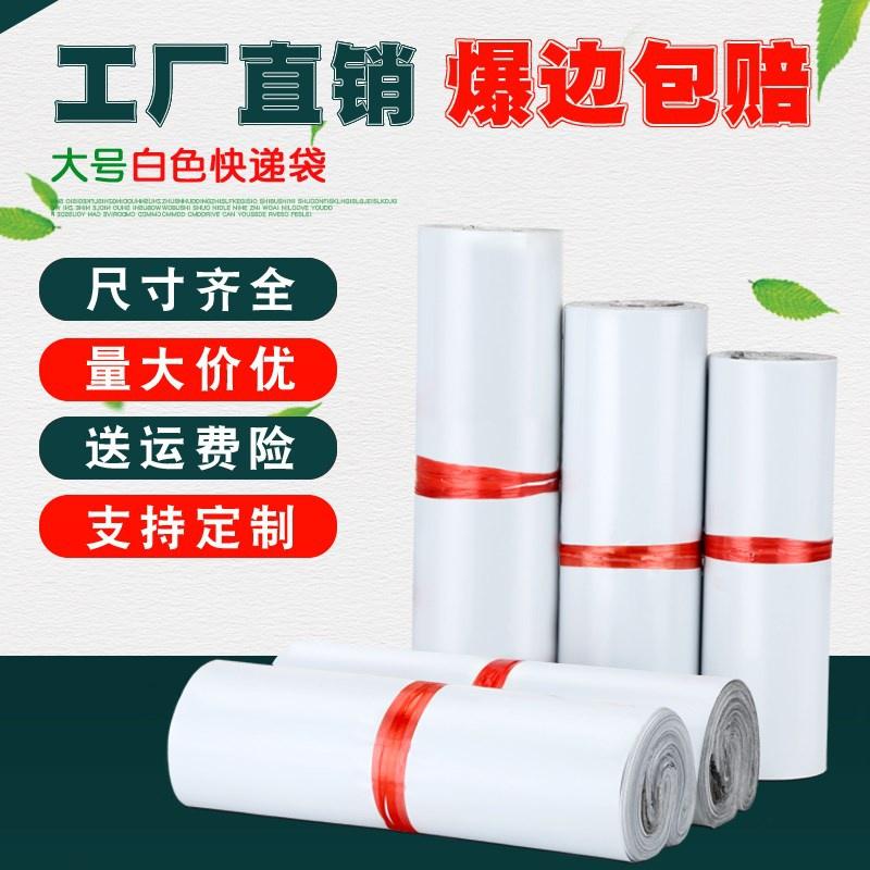 包邮袋子防水6080加厚白色打包袋快递中号快递包邮袋5070包装袋。