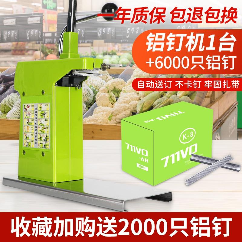 凯鸣711铝钉扎口机塑料袋胶带超市封口机 器l水果蔬菜连卷袋专用