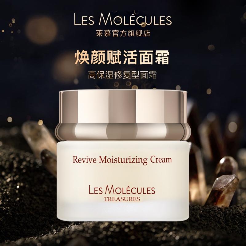 LesMolecules莱慕焕颜赋活面霜神经酰胺高保湿修护面霜抗皱抗衰老
