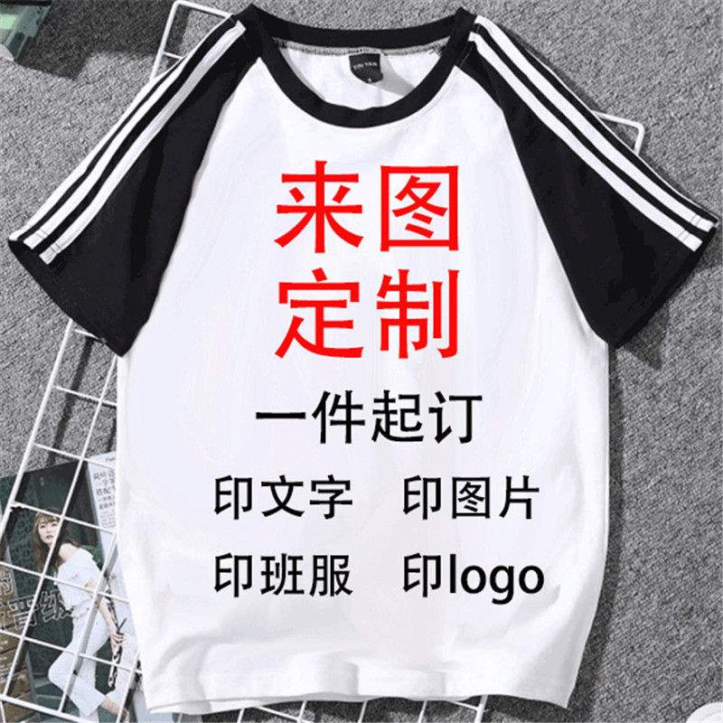 Custom T-Shirt for students class clothes, DIY for men and women, short sleeves for lovers, work clothes, advertising shirt, custom pattern Fashion