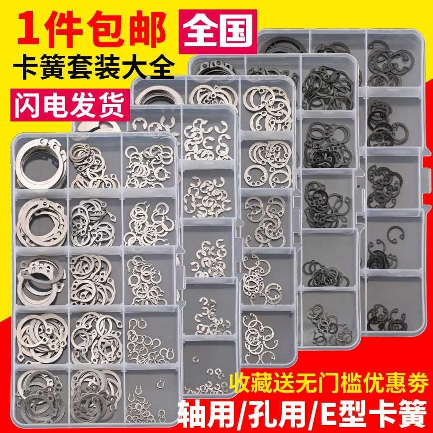. 304 stainless steel shaft hole circlip E-type retaining ring shaft hole circlip sleeve outer circlip and inner circlip.