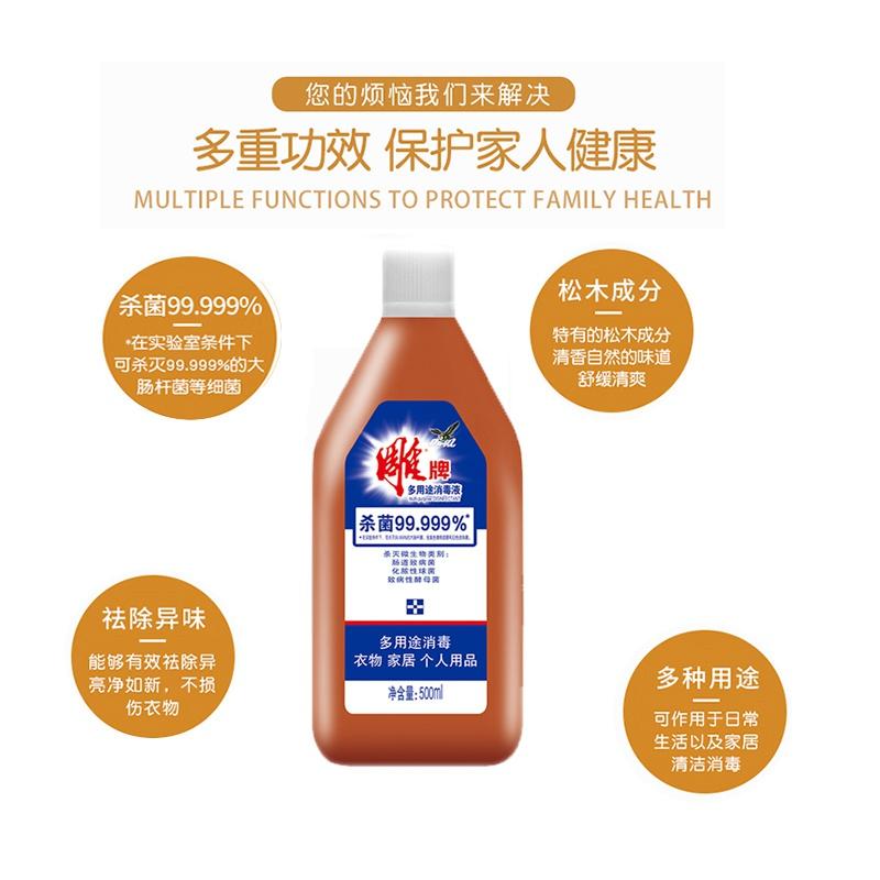 牌500ml杀菌消毒液衣物室内家居生活个人用品除菌袪异味多用途