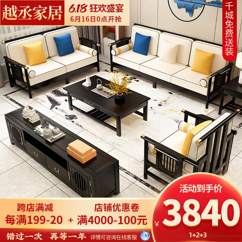 新中式沙发组合轻奢禅意客厅家具中国风贵妃转角布艺带茶几小户型