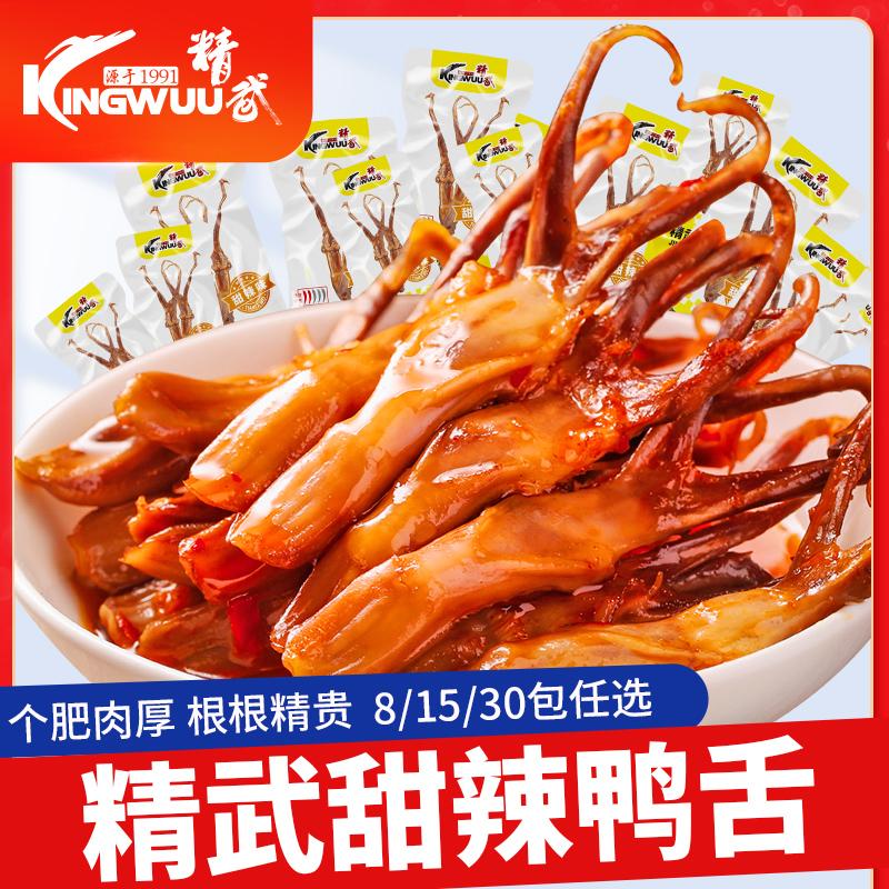 【热卖爆款】精武甜辣鸭舌零食8包/...