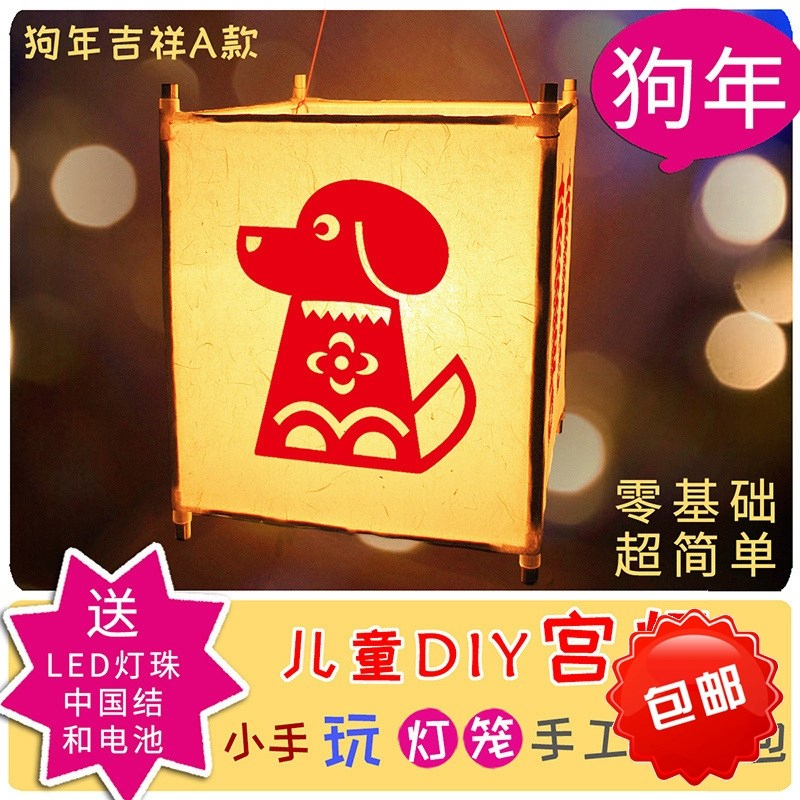 子供の手作りの材料は子供用の犬年の子供用の材料を包んで自分で提灯を作って宮を手で提げます。