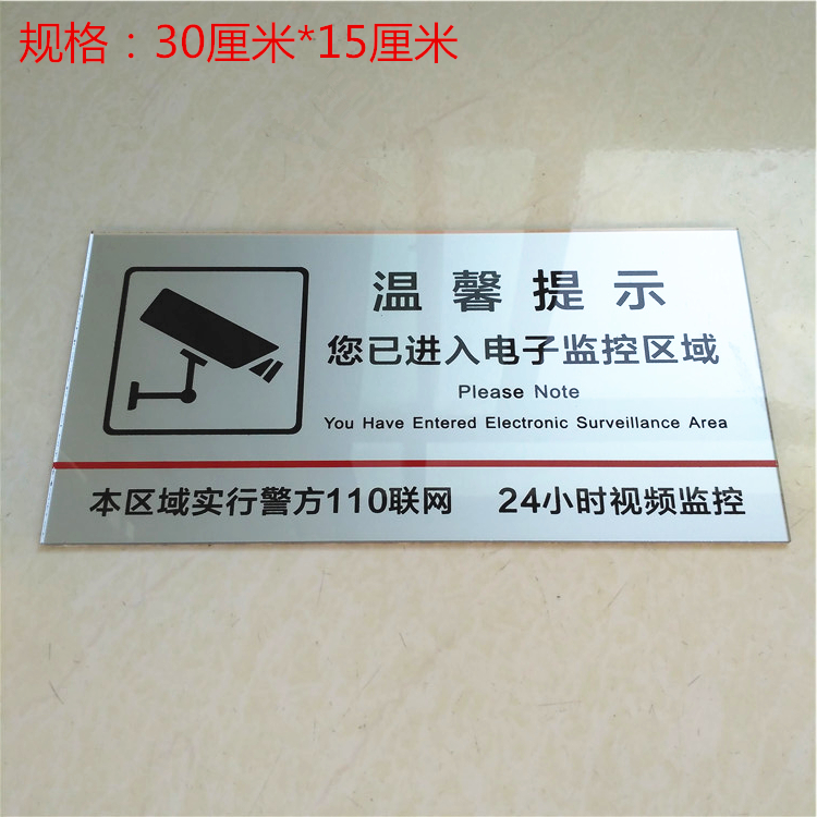 Acrylic electronic monitoring area police 110 networking 24-hour monitoring signs warning signs customized