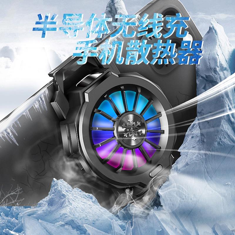 热销RGB手机散热器背夹冰瓷降温制冷半导体静音便携磁吸冷却风扇
