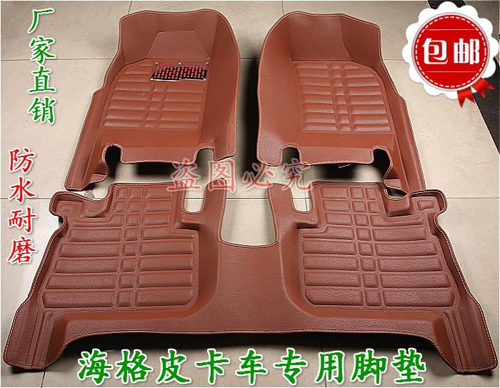 专用于苏州金龙海格龙威御骏皮卡车全包围脚垫防水汽车用品改装饰