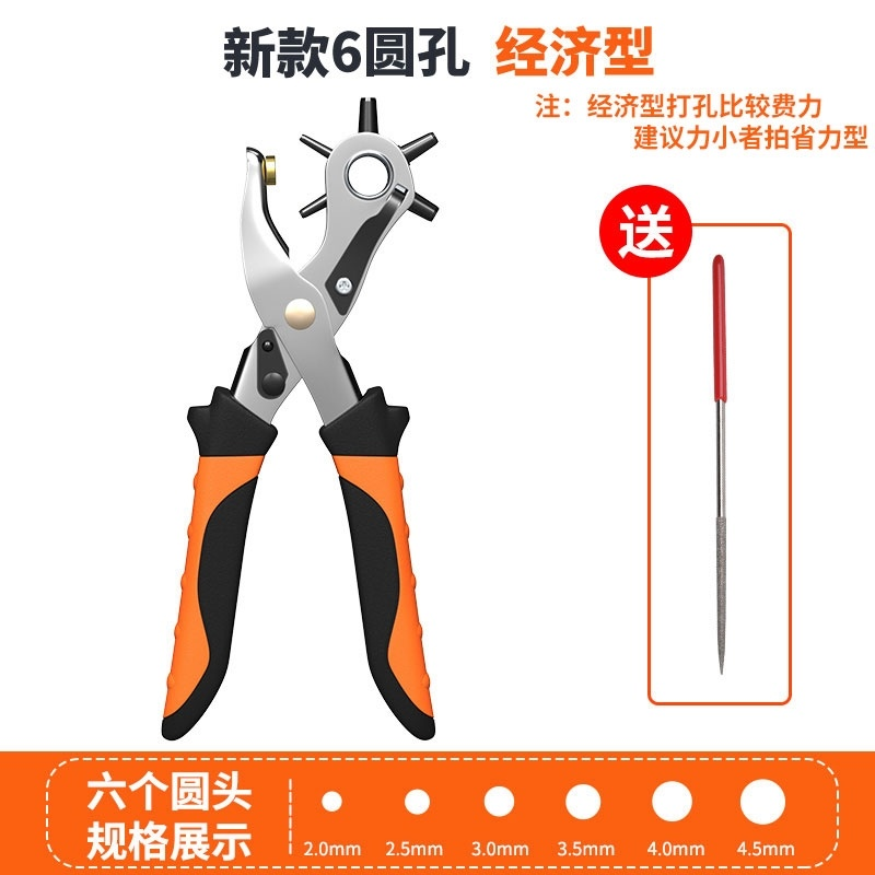 Manual labor-saving perforated belt tools mini small hole sandals office piercing pliers manual punching machine punch