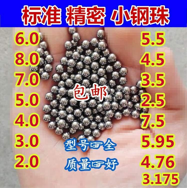 精密小6mm包邮标准3mm4mm5mm6.0/3.5//5.5/7/2/8毫米钢球。