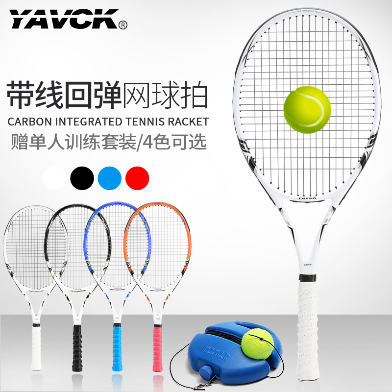 Fixed Tennis Trainer single player tennis with rope and thread rebound suit self training thread ball beginners play alone.