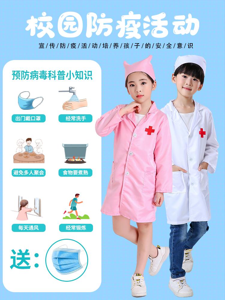 儿童医生服装小护士服纯棉白大褂幼儿园职业过家家角色扮演表演服