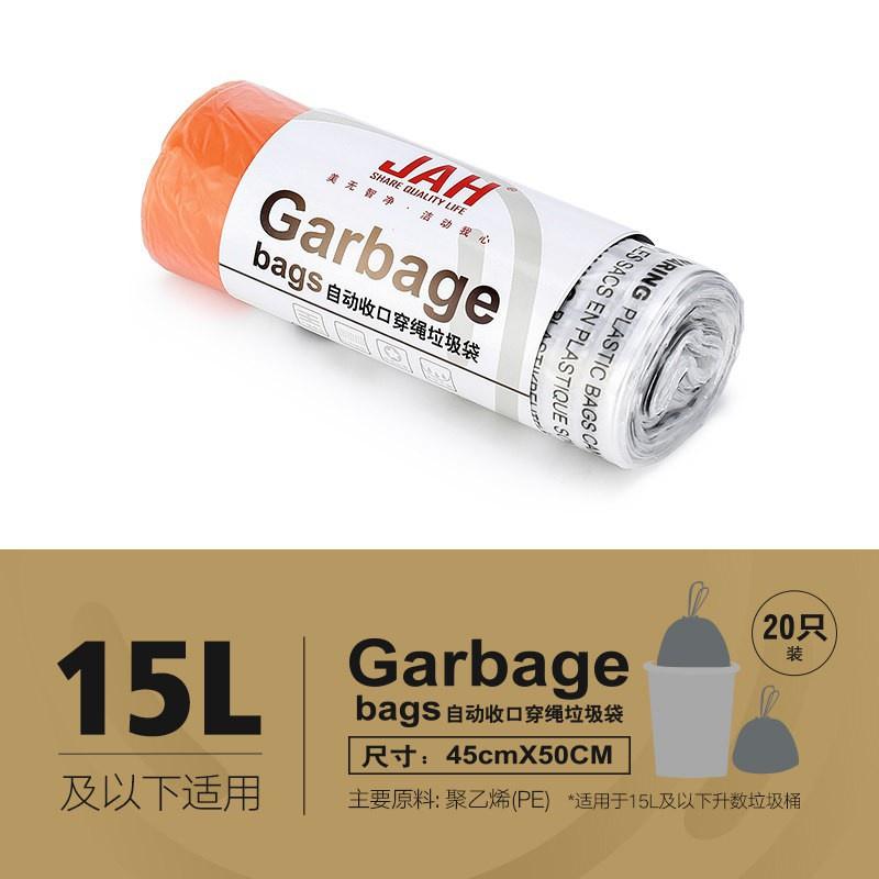 新品JAH垃圾袋家用加厚手提式自动收口抽绳钢袋厨房拉圾桶塑料袋