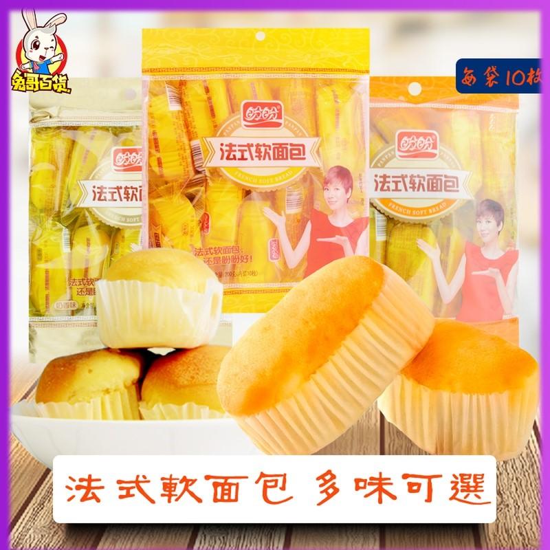 盼盼法式软面包香橙袋装200g/10枚糕点小吃奶香早餐香蕉零食包邮