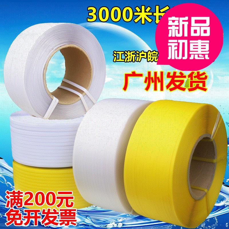 ppマシン包装テープは透明テープで、白い半自動帯で手巻きのプラスチックバンドをホットストリップで縛ります。
