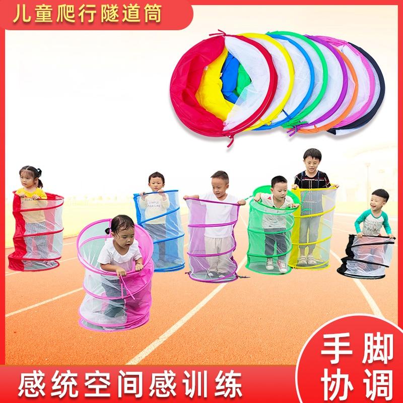 新品钻洞玩具儿童感统训练七彩阳光隧道爬行筒幼儿园早教具体智能