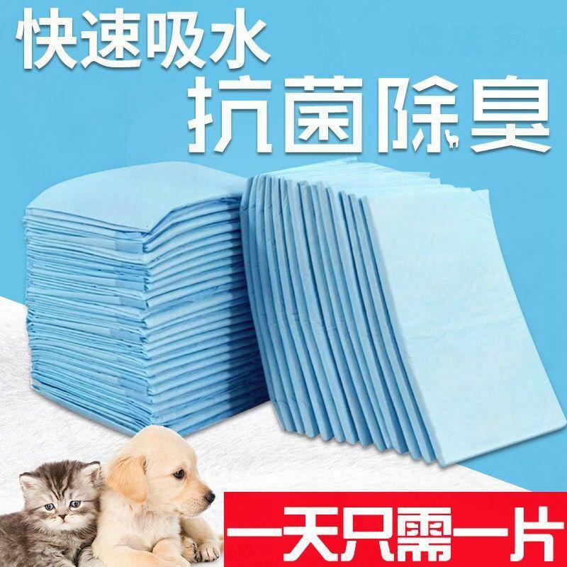宠物尿垫狗狗尿片加厚狗尿垫尿片狗厕所用品狗吸水纸尿垫狗狗用。