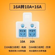 插头空调插头转换器16安10a转16a插座大功j率三孔转接cha插排无线