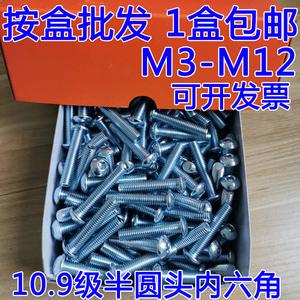 10.9级镀锌7380半圆头内六角螺丝m5m6m8m10m12蘑菇头盘头螺钉盒。